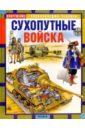Шимановский Володар Сухопутные войска: Научно-популярное издание для детей