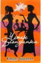 Бушнелл Кэндес Четыре блондинки: Роман