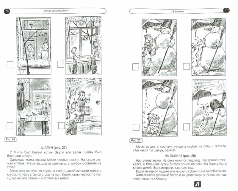 Иллюстрация 1 из 27 для Логопедические занятия по развитию связной речи младших школьников. В 3-х частях. Часть 1 - Наталия Андреева | Лабиринт - книги. Источник: Лабиринт