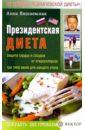 Вишневская Анна Владимировна Президентская диета