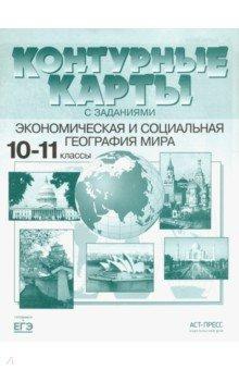Экономическая и социальная география мира. 10-11 классы. Контурные карты с заданиями. ФГОС