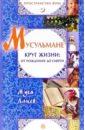 Мусульмане. Круг жизни: от рождения до смерти, Алиев Муса