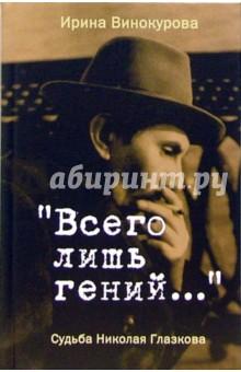 """""""Всего лишь гений..."""" Судьба Николая Глазкова"""