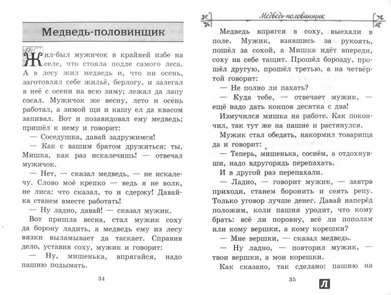 Иллюстрация 1 из 15 для Сказки - Владимир Даль | Лабиринт - книги. Источник: Лабиринт