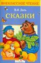 Фото - Даль Владимир Иванович Сказки лиса и медведь