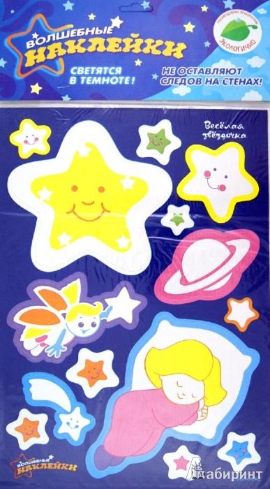 Иллюстрация 1 из 14 для Волшебные наклейки. Веселая звездочка | Лабиринт - игрушки. Источник: Лабиринт