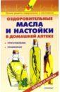 Рыженко В. И. Оздоровительные масла и настойки в домашней аптеке: Справочник