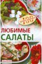 Тихомирова Вера Анатольевна Любимые салаты качурина т приготовление блюд из рыбы учебное пособие