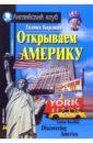 Открываем Америку, Бардина Галина