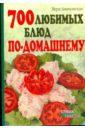 700 любимых блюд по-домашнему, Алямовская Вера Анатольевна
