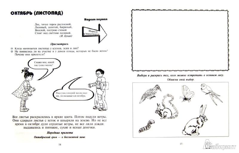 Иллюстрация 1 из 7 для Экологический дневник дошкольника. Осень - Никонова, Талызина | Лабиринт - книги. Источник: Лабиринт