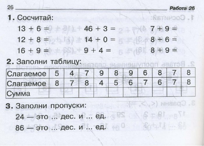 Иллюстрация 1 из 8 для Математика. 1 класс. Проверялочка - Ольга Ушакова | Лабиринт - книги. Источник: Лабиринт