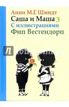 Саша и Маша 3. Рассказы для детей