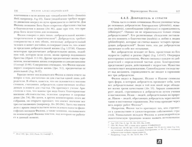 Иллюстрация 1 из 6 для Филон Александрийский. Введение в жизнь и творчество - Кеннет Шенк | Лабиринт - книги. Источник: Лабиринт
