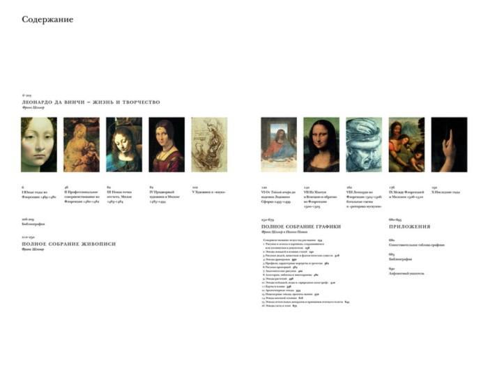 Иллюстрация 1 из 10 для Леонардо да Винчи. Полное собрание живописи и графики - Цельнер, Иоганнес | Лабиринт - книги. Источник: Лабиринт