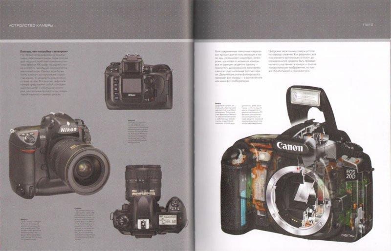 Иллюстрация 1 из 53 для Цифровая зеркальная камера: Искусство съемки и работа с изображениями - Вестон Крис   Лабиринт - книги. Источник: Лабиринт
