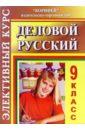 Обложка Элективный курс. Деловой русский. 9 класс