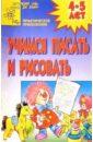 Фото - Учимся писать и рисовать 4-5лет (Приложение) соколова светлана витальевна игрушки и забавы оригами 4 5лет