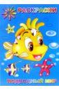 Обложка Раскраска: Подводный мир (Р040102)