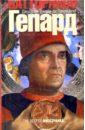 Лампедуза Томази Гепард: Роман томази джоаккино дворцы италии сицилия в футляре
