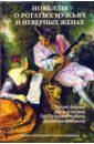 Обложка Новеллы о рогатых мужьях и неверных женах