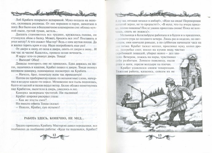 Иллюстрация 1 из 28 для Крабат, или Легенда старой мельницы - Отфрид Пройслер | Лабиринт - книги. Источник: Лабиринт