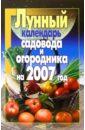 Лунный календарь садовода и огородника на 2007 год