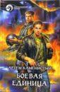 обложка электронной книги Боевая единица