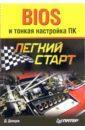 Донцов Дмитрий BIOS и тонкая настройка ПК. Легкий старт