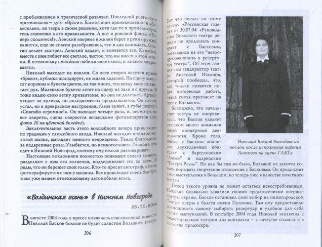 Иллюстрация 1 из 8 для Николай Басков - певец любви - Виктория Шилина | Лабиринт - книги. Источник: Лабиринт