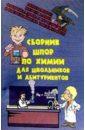 Сборник шпор по химии для школьников и абитуриентов