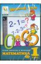 Уроки Кирилла и Мефодия. Математика. 1 класс. Часть (CDpc)