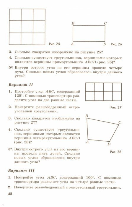 Потапов шевкин 8 класс дедактические материалы