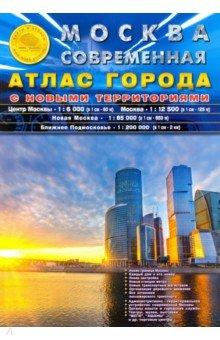 Москва современная. Атлас города москва подмосковье атлас автодорог