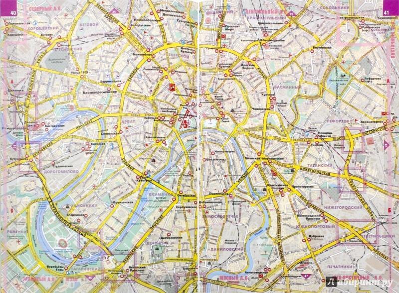 Иллюстрация 1 из 8 для Атлас Москвы и Московской области (4 карты в 1 атласе) | Лабиринт - книги. Источник: Лабиринт
