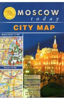 Карта складная: Moscow Today. City Map germany motorway map 1 500 000