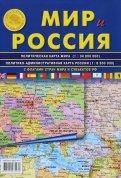 Карта складная: Мир и Россия