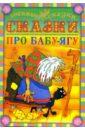 Сказки про Бабу-Ягу цена в Москве и Питере