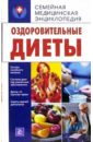 Кусмарцева О.Ф. Оздоровительные диеты