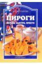 Плотникова Зоя Пироги: вкусно, быстро, просто мясо секреты русской кухни