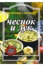 Лагутина Лидия Анатольевна, Светлана Владимировна Чеснок и лук