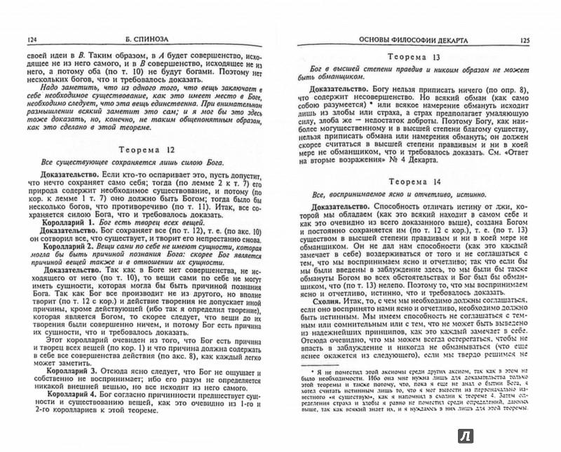 Иллюстрация 1 из 6 для Сочинения. В 2-х томах.  Том 1 - Бенедикт Спиноза | Лабиринт - книги. Источник: Лабиринт