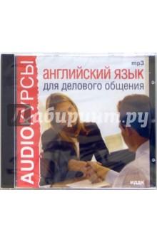 Zakazat.ru: Английский язык для делового общения (CDmp3).