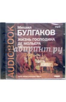 CD Жизнь господина де Мольера (CDmp3). Булгаков Михаил Афанасьевич