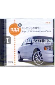 ПДД + вождение и устройство автомобиля 2006 (CD-ROM).