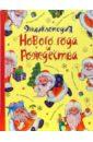 Галынский Михаил Сергеевич Энциклопедия Нового года и Рождества