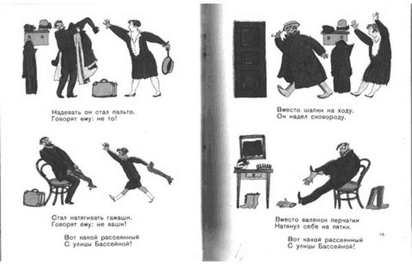 Иллюстрация 1 из 21 для Книги нашего детства - Мирон Петровский | Лабиринт - книги. Источник: Лабиринт