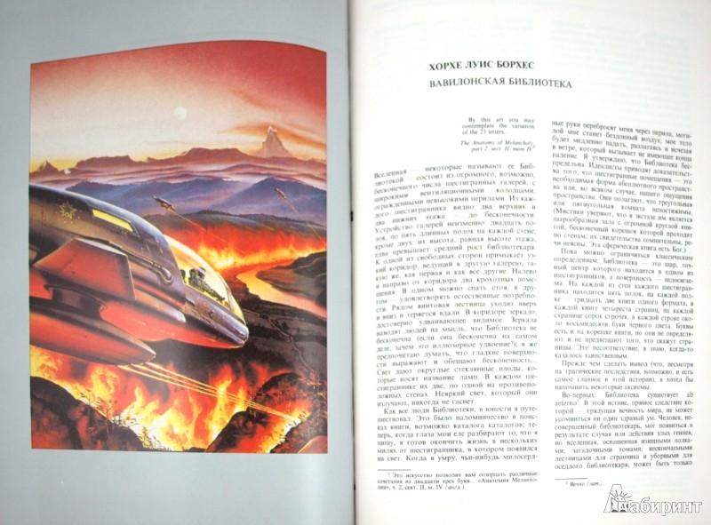 Иллюстрация 1 из 37 для Фантастика века | Лабиринт - книги. Источник: Лабиринт