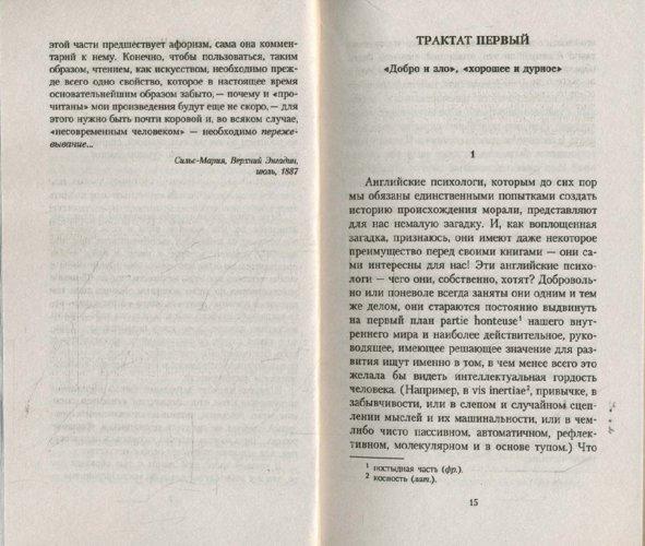 Иллюстрация 1 из 6 для Генеалогия морали - Фридрих Ницше | Лабиринт - книги. Источник: Лабиринт