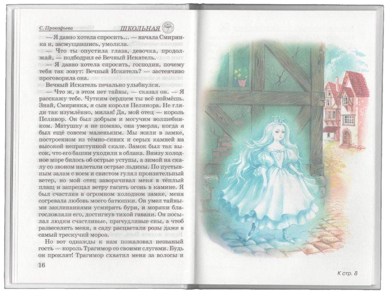 Иллюстрация 1 из 5 для Маленькая принцесса - Софья Прокофьева | Лабиринт - книги. Источник: Лабиринт